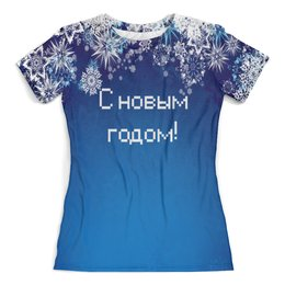 """Футболка с полной запечаткой (женская) """"Новый год"""" - новый год, зима, надписи, снег, снежинки"""