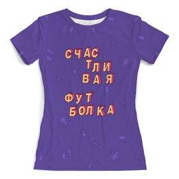 """Футболка с полной запечаткой (женская) """"Счастливая одежда #ЭтоЛето УльтраФиолет """" - лето, мем, паттерн, каникулы, мультяшный"""