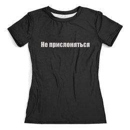 """Футболка с полной запечаткой (женская) """"Не прислоняться """" - метро, юмор, надпись"""