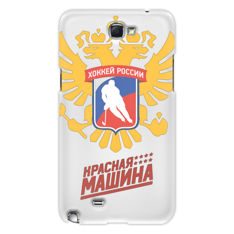 Чехол для Samsung Galaxy Note 2 Printio Красная машина - хоккей россии билеты на хоккей авангард онлайн