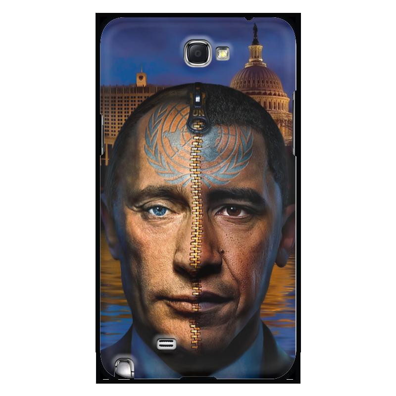Чехол для Samsung Galaxy Note 2 Printio Путин / обама чехол для для мобильных телефонов rcd 4 samsung 4 for samsung galaxy note 4 iv