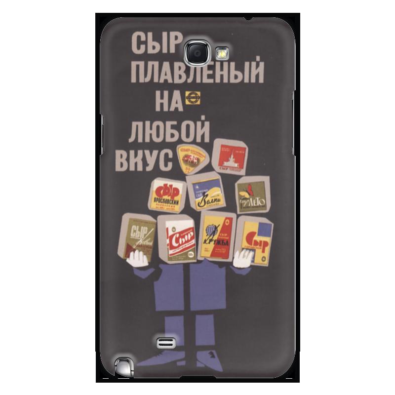 Чехол для Samsung Galaxy Note 2 Printio Советский рекламный плакат, 1966 г. чехол для samsung galaxy note printio советский плакат 1981 г