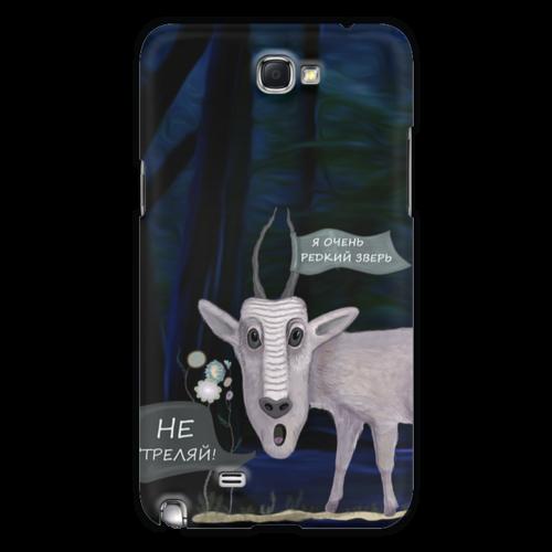 """Чехол для Samsung Galaxy Note 2 """"Не стреляй!"""" - животные, самсунг, дизайн, оригинальная, природа, красивый, оригинальный, иллюстрация, мульт, зверь"""