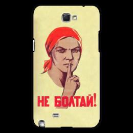 "Чехол для Samsung Galaxy Note 2 ""Не болтай СССР"" - ретро, прикол, ссср, не болтай, слоган"