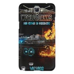 "Чехол для Samsung Galaxy Note 2 ""ТАНКИ/WORLD OF TANKS."" - огонь, танк, стиль надпись логотип яркость"