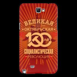 """Чехол для Samsung Galaxy Note 2 """"Октябрьская революция"""" - ссср, революция, коммунист, серп и молот, 100 лет революции"""