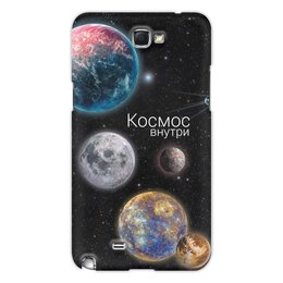 """Чехол для Samsung Galaxy Note 2 """"Космос внутри"""" - звезды, космос, звездное небо, планеты, спутник"""