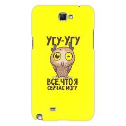 "Чехол для Samsung Galaxy Note 2 ""Птичка"" - юмор, птица, птицы, надписи, сова"