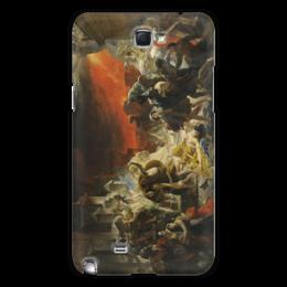 "Чехол для Samsung Galaxy Note 2 ""Последний день Помпеи (картина Брюллова)"" - картина, брюллов"