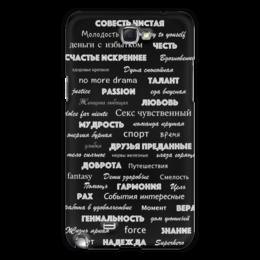 """Чехол для Samsung Galaxy Note 2 """"Манта для настоящих мужчин (черный вариант)"""" - праздник, мужчина, подарок, пожелания, мантра"""