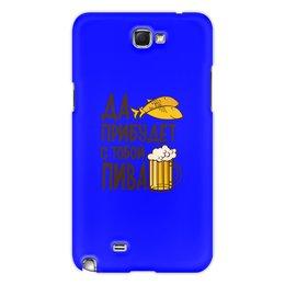 """Чехол для Samsung Galaxy Note 2 """"Пиво с рыбкой"""" - юмор, алкоголь, надписи, пиво, рыбка"""