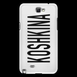 "Чехол для Samsung Galaxy Note 2 ""INSHAKOVA"" - именной чехол"