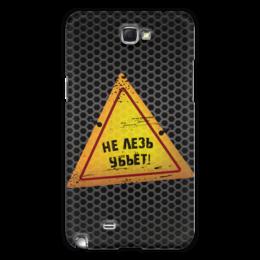 "Чехол для Samsung Galaxy Note 2 ""Опасно!"" - знаки, символы, металлический, соты, решётка"
