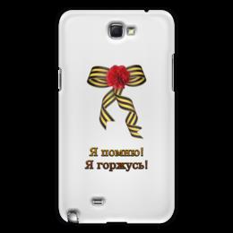 """Чехол для Samsung Galaxy Note 2 """"Я помню! Я горжусь!"""" - россия, 9 мая, день победы"""