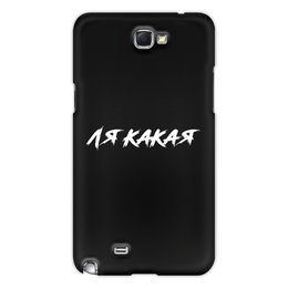 "Чехол для Samsung Galaxy Note 2 ""ЛЯ КАКАЯ "" - юмор, надписи, мемы, блогер, ля какая"