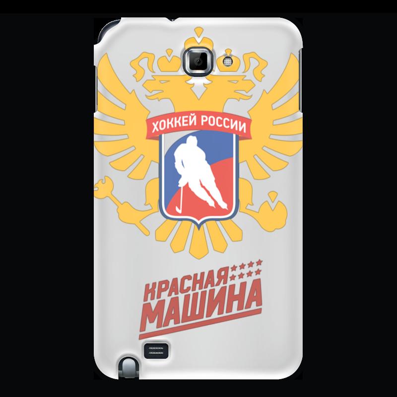 Чехол для Samsung Galaxy Note Printio Красная машина - хоккей россии билеты на хоккей авангард онлайн