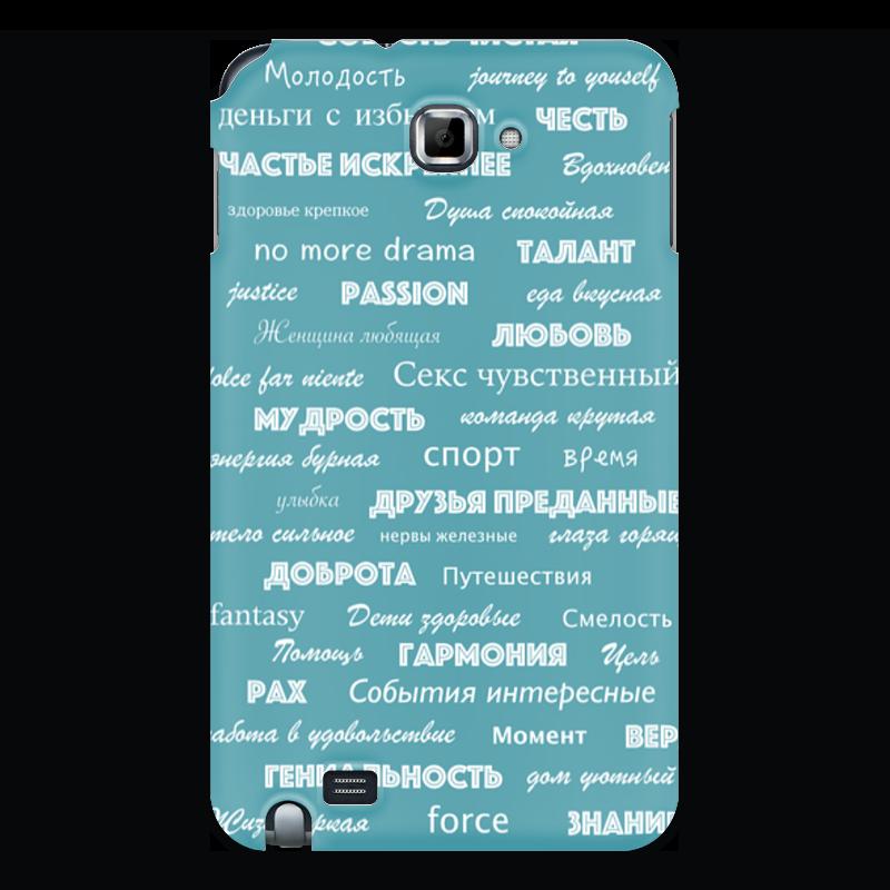 Чехол для Samsung Galaxy Note Printio Мантра для настоящих мужчин одежда для мужчин