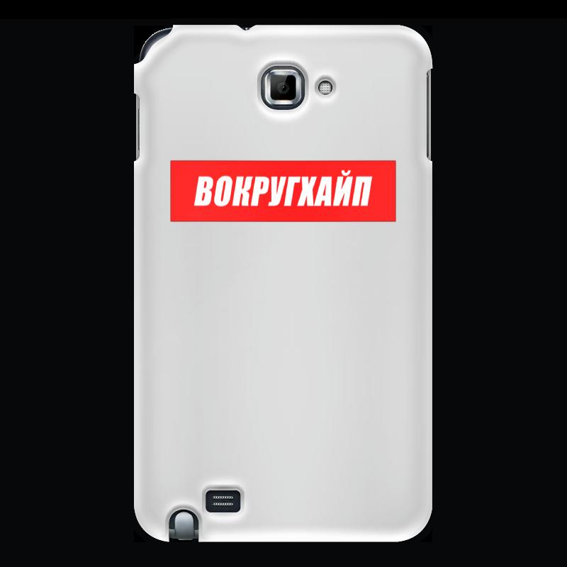 Чехол для Samsung Galaxy Note Printio Вокругхайп чехол для для мобильных телефонов rcd 4 samsung 4 for samsung galaxy note 4 iv