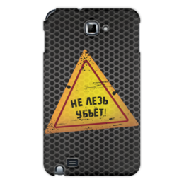 """Чехол для Samsung Galaxy Note """"Опасно!"""" - символы, знаки, решётка, сетка, металлический"""