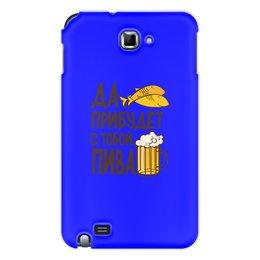 """Чехол для Samsung Galaxy Note """"Пиво с рыбкой"""" - юмор, алкоголь, надписи, пиво, рыбка"""