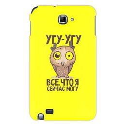 "Чехол для Samsung Galaxy Note ""Птичка"" - юмор, птица, птицы, надписи, сова"