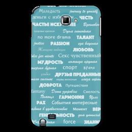 """Чехол для Samsung Galaxy Note """"Мантра для настоящих мужчин"""" - подарок, мантра, пожелание, бирюзовый, открытка"""
