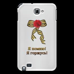"""Чехол для Samsung Galaxy Note """"Я помню! Я горжусь!"""" - россия, 9 мая, день победы"""