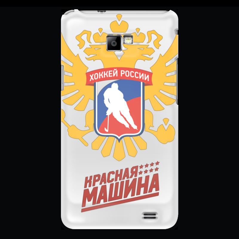 Чехол для Samsung Galaxy S2 Printio Красная машина - хоккей россии билеты на хоккей авангард онлайн
