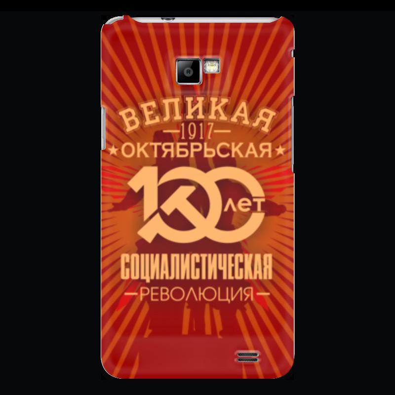 Чехол для Samsung Galaxy S2 Printio Октябрьская революция чехол для samsung galaxy s2 printio череп художник
