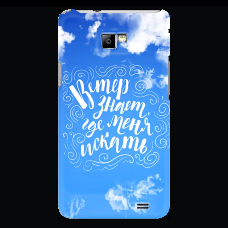 Чехол для Samsung Galaxy S2 Printio Ветер знает, где меня искать падение сквозь ветер