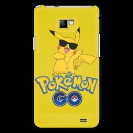 "Чехол для Samsung Galaxy S2 ""Pokemon GO"" - игра, покемон, пикачу, доллар, pikachu"