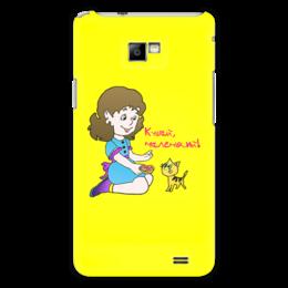 """Чехол для Samsung Galaxy S2 """"Кушай, Маленький!"""" - дети, детское, ручная работа, детский рисунок, детская работа"""