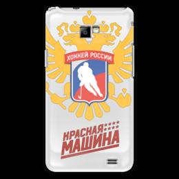 """Чехол для Samsung Galaxy S2 """"Красная машина - Хоккей России"""" - хоккей, сборная россии по хоккею, чемпионат мира по хоккею 2016"""