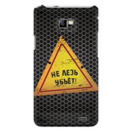 """Чехол для Samsung Galaxy S2 """"Опасно!"""" - знаки, символы, решетка, сетка, металлический"""