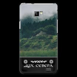 """Чехол Samsung Galaxy S2 """"Дух Севера"""" - лес, природа, север, дух севера"""