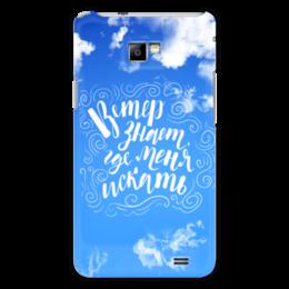 """Чехол для Samsung Galaxy S2 """"Ветер знает, где меня искать"""" - музыка, надпись, цитата, браво"""