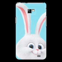 """Чехол для Samsung Galaxy S2 """"Снежок"""" - снежок, тайная жизнь домашних животных, the secret life of pets, snowball"""