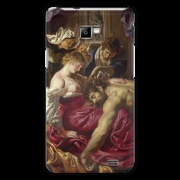 """Чехол для Samsung Galaxy S2 """"Самсон и Далила (картина Питера Пауля Рубенса)"""" - картина, библия, рубенс"""