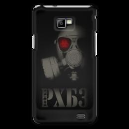 """Чехол для Samsung Galaxy S2 """"Войска РХБЗ"""" - армия, противогаз, россия, знак радиация, рхбз"""