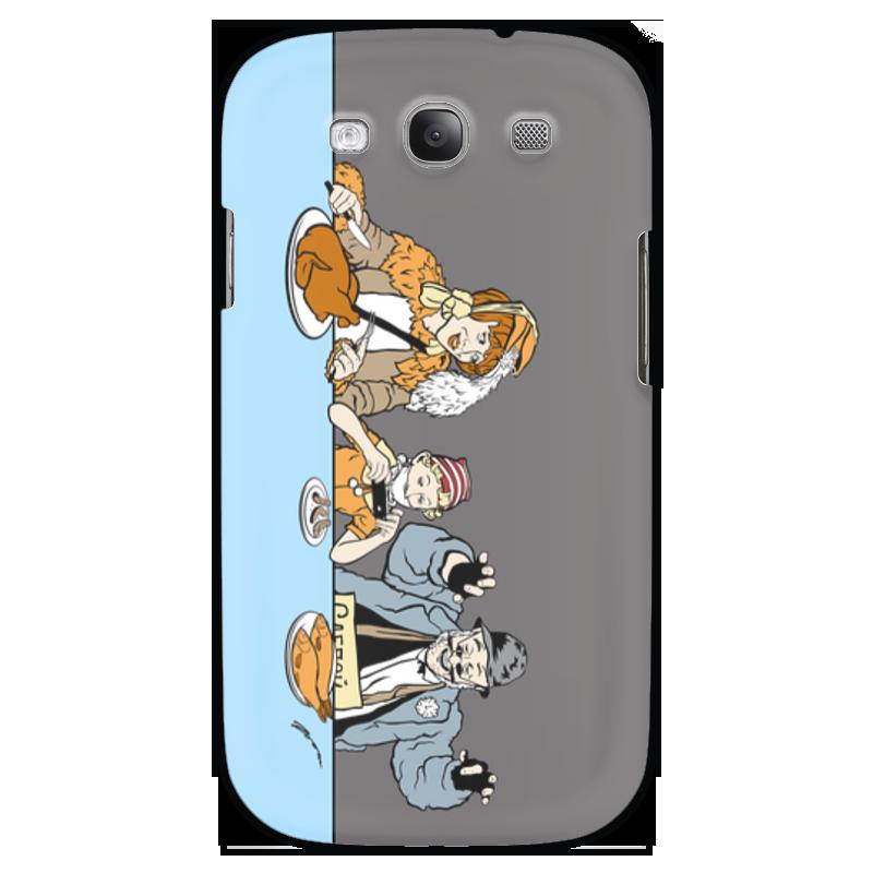 Чехол для Samsung Galaxy S3 Printio Три корочки чехол для samsung galaxy s3 printio череп художник