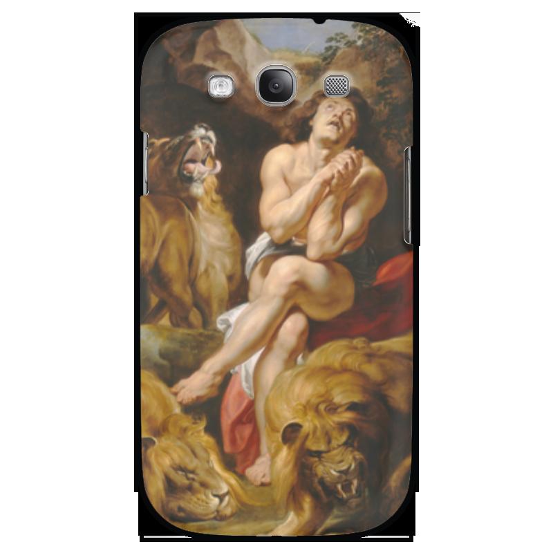 Чехол для Samsung Galaxy S3 Printio Даниил в яме со львами (картина рубенса) чехол для samsung galaxy s4 printio даниил в яме со львами картина рубенса