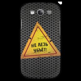"""Чехол для Samsung Galaxy S3 """"Опасно!"""" - рисунок, знаки, символы, решетка, металлический"""