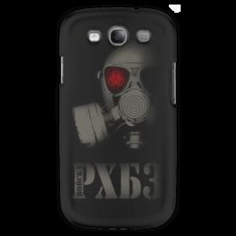 """Чехол для Samsung Galaxy S3 """"Войска РХБЗ"""" - армия, противогаз, россия, знак радиация, рхбз"""