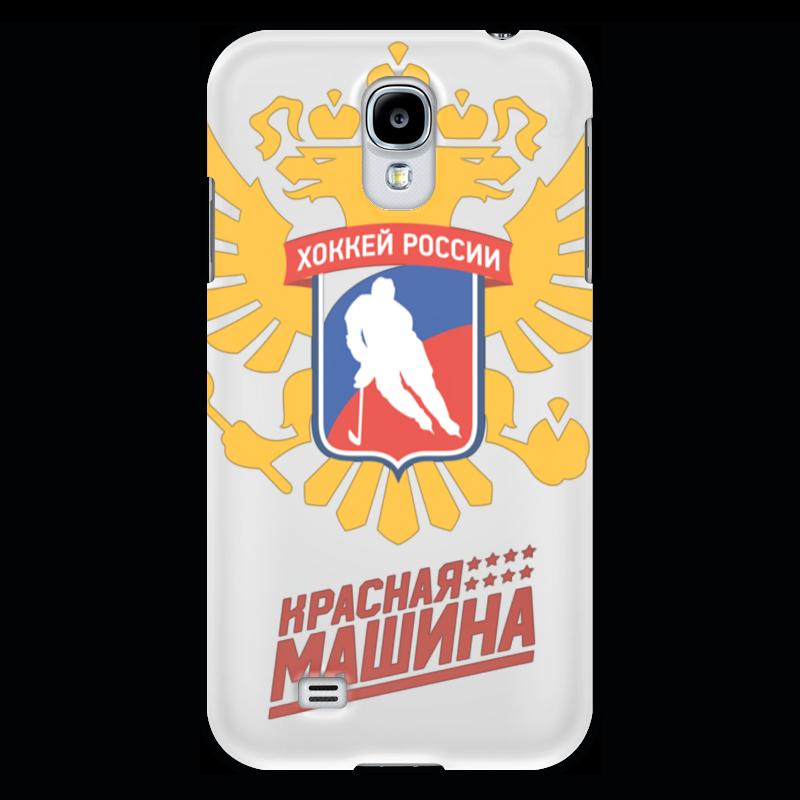 Чехол для Samsung Galaxy S4 Printio Красная машина - хоккей россии билеты на хоккей авангард онлайн