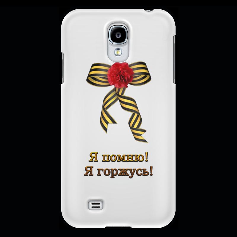 Чехол для Samsung Galaxy S4 Printio Я помню! я горжусь! майка классическая printio я помню я горжусь
