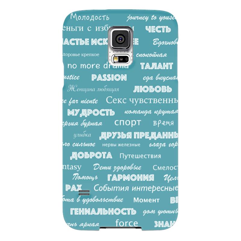 Чехол для Samsung Galaxy S5 Printio Мантра для настоящих мужчин чехол для samsung galaxy s5 printio череп художник