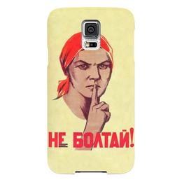 """Чехол для Samsung Galaxy S5 """"Не болтай СССР"""" - прикол, ссср, ретро, слоган, не болтай"""