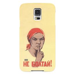"""Чехол для Samsung Galaxy S5 """"Не болтай"""" - ссср, ретро, родина, советский"""