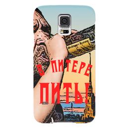 """Чехол для Samsung Galaxy S5 """"В Питере - пить!"""" - сергей шнуров, ленинград, шнур, группировка ленинград, лабутены"""