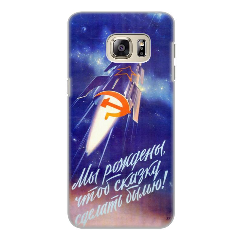 Чехол для Samsung Galaxy S6, объёмная печать Printio Советский плакат чехол для samsung galaxy s6 edge объёмная печать printio советский плакат